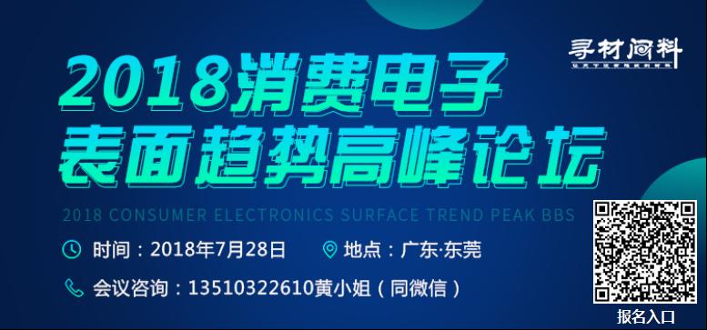 2018 消费电子表面处理发展趋势高峰论坛(玻璃、陶瓷、金属、复合材料)