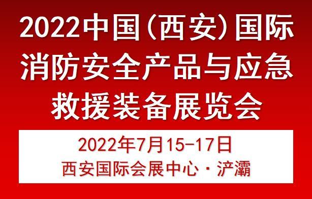 2022中国(西安)国际消防安全产品与应急救援装备展览会