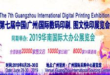 2019第7届广州国际数码印刷、图文快印展览会