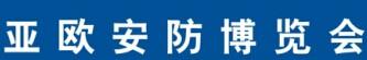 2016第三届中国亚欧安防博览会暨2016第十二届新疆警用反恐技术装备博览会