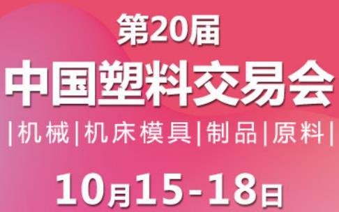 第20届中国塑料交易会