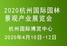 2020杭州国际园林景观产业展览会