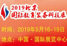 2019北京教育装备展-校园空气净化及新风系统主题展