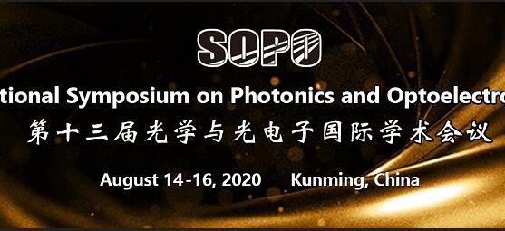 第十三届光学与光电子国际学术会议(SOPO 2020)