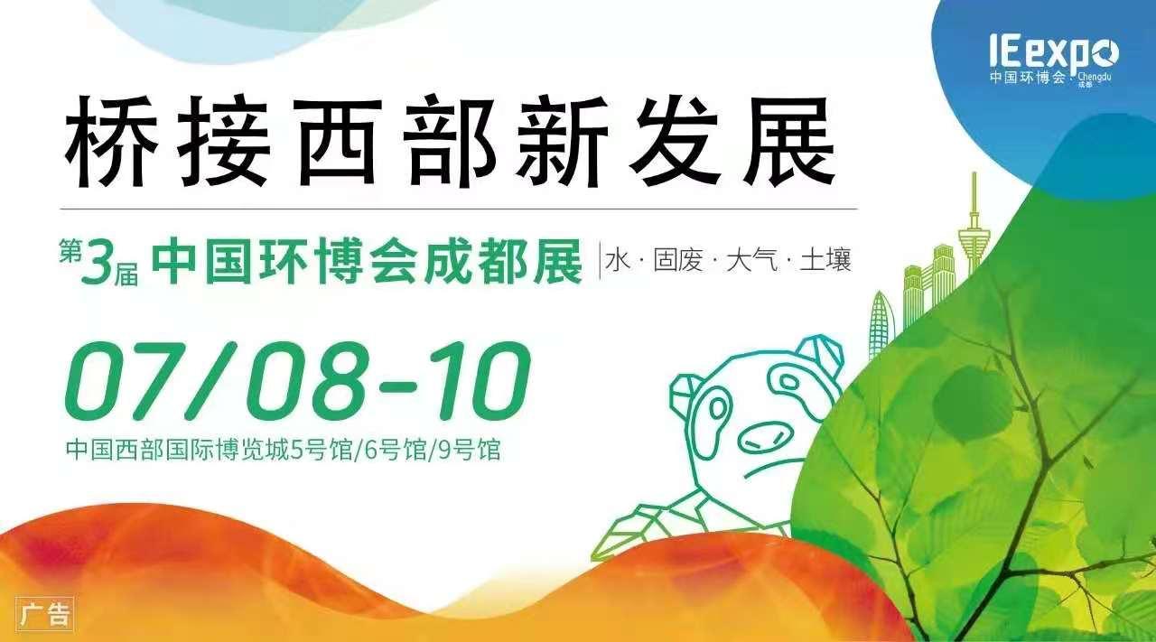 2021中国环博会成都展
