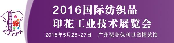 2016第十一届广州国际纺织品印花工业技术展览会 国际纺织品数码印花技术展览会
