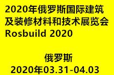 2020年俄罗斯国际建筑及装修材料和技术展览会Rosbuild 2020