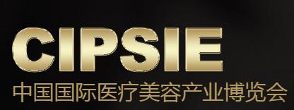 2019中国(成都)国际医疗美容产业博览会