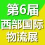 2016第六届中国西部国际物流产业博览会