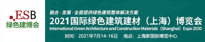 2021上海绿色建筑节能展