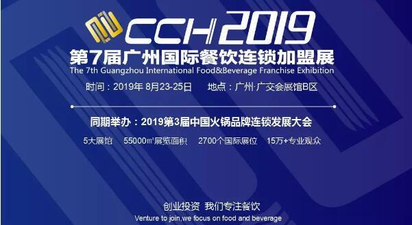 2019广州餐饮连锁加盟展览会8月23日