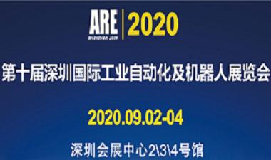 ARE2020第十届深圳工业自动化及机器人展