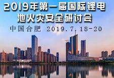 2019年第一届国际锂电池火灾安全研讨会