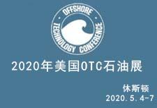 2020年美国OTC石油展