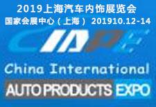 2019上海汽车内饰展览会
