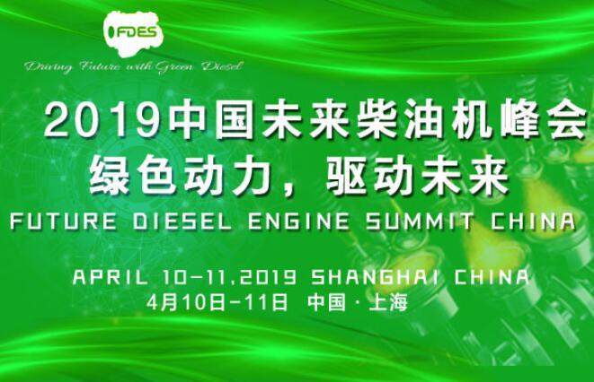2019未来柴油机峰会