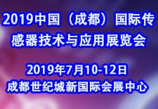 2019中国(成都)国际传感器技术与应用展览会