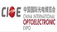 2016第十八届中国国际光电博览会