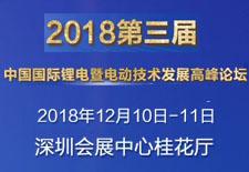 2018第三届中国国际锂电暨电动技术发展高峰论坛