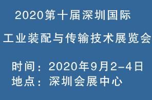 2020工业传输展