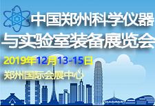2019中国郑州科学仪器与实验室装备展览会