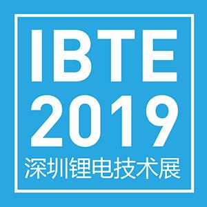 IBTE锂电池展-2019第三届深圳国际锂电技术展览会