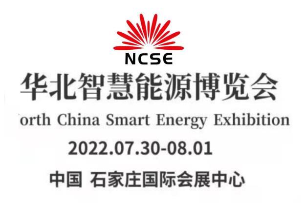 2022年华北智慧能源暨光伏风电储能博览会