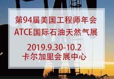 第94届美国工程师年会ATCE国际石油天然气展
