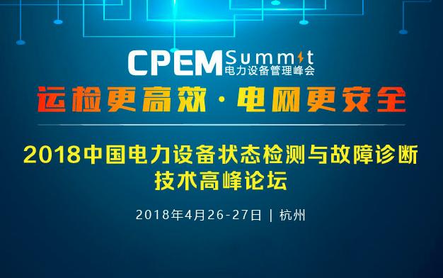 2018第七届中国电力设备状态检测与故障诊断技术高峰论坛暨首届智能化运检技术论坛
