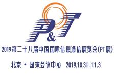 2019第二十八届中国新濠天地娱乐赌场信息通信展览会(PT展)