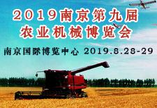 2019南京第九届农业机械博览会