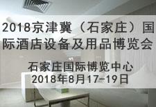 2018京津冀(石家庄)国际酒店设备及用品博览会
