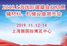 2019上海国际罐藏食品及原辅材料、机械设备展览会