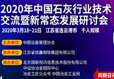 2020年中国石灰行业技术交流暨新常态发展研讨会邀请函