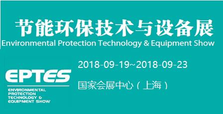 2018中国国国际工业博览会|节能环保技术与设备展