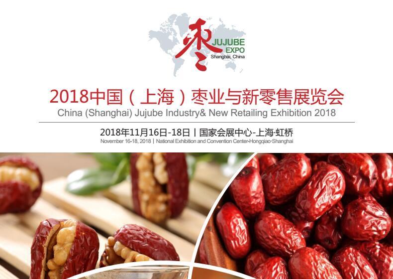 2018中国(上海)枣业与新零售展览会