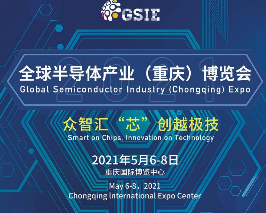 2021年第三届半导体产业(重庆)博览会