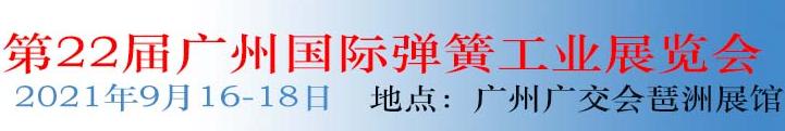 2021第22届广州国际弹簧工业展览会