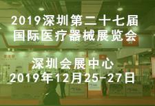2019深圳第二十七届国际医疗器械展览会