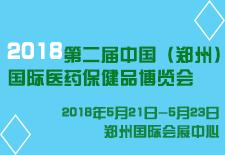 2018第二届中国(郑州)国际医药保健品博览会
