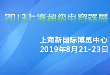 2019上海超级电容器展