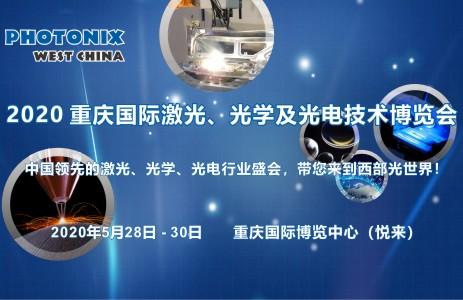 2020 重慶國際激光、光學及光電技術博覽會