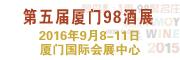 2016中国(厦门)国际葡萄酒及烈酒展览会