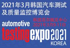 2021年3月韩国汽车测试及质量监控博览会