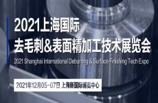 2021 上海国际去毛刺&表面精加工技术展览会
