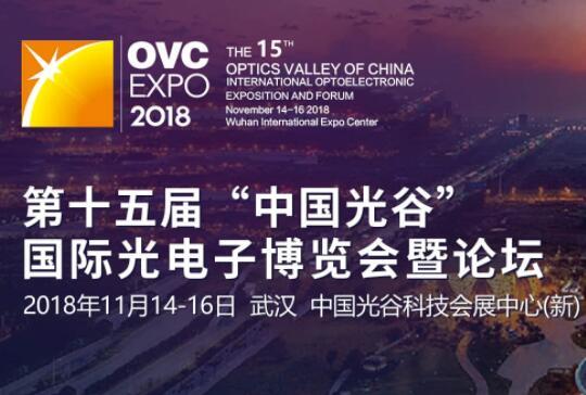 """2018第15届""""中国光谷""""国际光电子博览会暨论坛"""