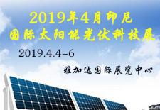 2019年4月印尼国际太阳能光伏科技展