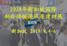 2019年新加坡国际制冷供暖通风及建材展