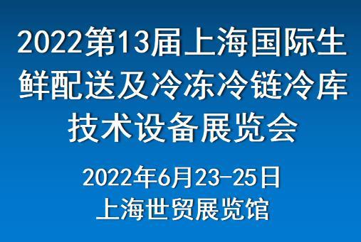 2022第13届上海国际生鲜配送及冷冻冷链冷库技术设备展览会