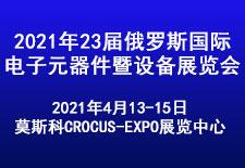 2021年23届俄罗斯国际电子元器件暨设备展览会